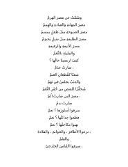 شعر عن مصر.doc
