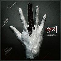 Jooheon (Monsta X) - RAPPIN (Full Ver.).mp3
