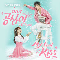 2.2 Minah (Girl's Day) - My First Kiss (Inst.).mp3