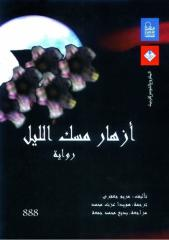 مكتبة عابث الالكترونية رواية أزهار مسك الليل.pdf