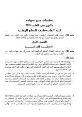 regulations_students.doc