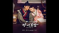 CHOA X WAY (CRAYON POP) - ALWAYS  MIRROR OF THE WITCH OST  PART 4  OFFICIAL AUDIO.mp3