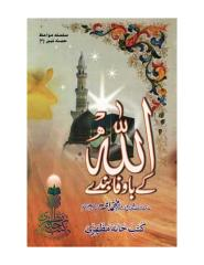 Allah_ke_bawafa_banday.pdf
