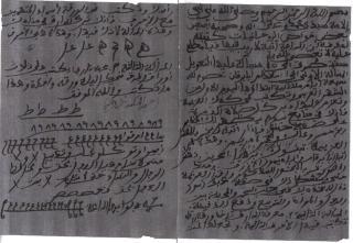 كتيب_التوزاني_المغربي_عجيب.pdf