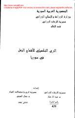 الري التكميلي للأقماح البعل في سوريا-431.pdf