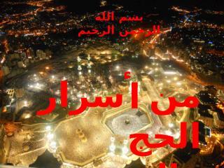 أسرار العمرة والحج.pptx