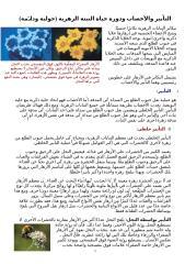 التأبير والإخصاب ودورة حياة النبتة الزهرية (حولية ودائمة).doc