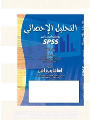 spss التحليل الاحصائي باستخدام برنامج.pdf