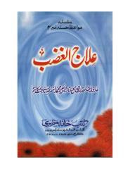 Ilaj ul Ghazab.pdf