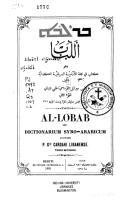 اللباب - كتاب في اللغة الآرامية السريانية الكلدانية-جبرائيل القرداحي.pdf