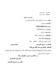تعريف لمرور الرياض لشراء سيارة عبدالسلام السرسي.xls