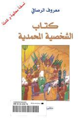 معروف الرصافى..كتاب الشخصية المحمدية او حل اللغز المقدس..نسخة كاملة.pdf