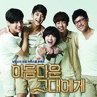 SHINee (Taemin)- U.mp3