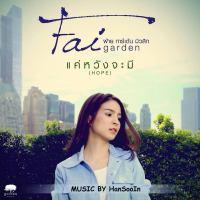 Fai Garden Music (ฝ้าย การ์เด้นท์ มิวสิค) - แค่หวังจะมี (Hope) (1).mp3