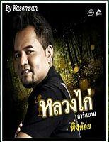 หิ่งห้อย - หลวงไก่ อาร์ สยาม (2).MP3