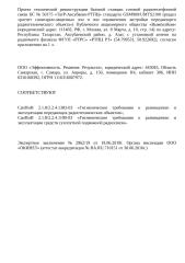Проект СЭЗ к 2962 -  БС 50175 «ТатР-Аксубаево-РТПЦ».doc