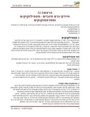 הרצאה 12 - ישראלה.doc