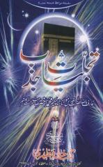 Tajjaliyat_e_Jazb.pdf