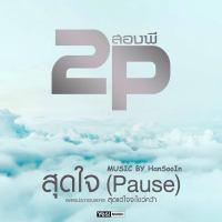 2P (สองพี) - สุดใจ (Pause) [OST. สุดแต่ใจจะไขว่คว้า].mp3