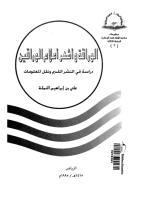 alwraqh-w-ashhr-aalam-alwr-aln-ar_PTIFF.pdf