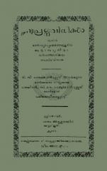 Randu_prasnavdhikal.pdf