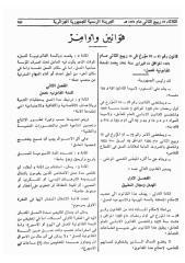 Loi 81.03 Durée Légale du Travail.pdf