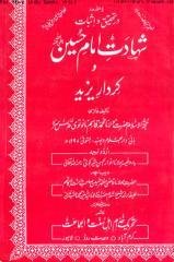 shahadat-e-hussain-wa-kirdar-e-yazeed.pdf