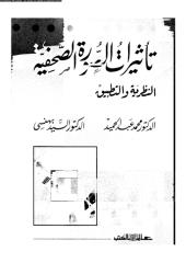 tatherat-alswrh-alshfeh-al-abd-ar_PTIFF.pdf