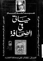 heaty-fy-alshafh-ama-ar_PTIFF.pdf