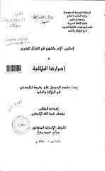 اساليب الامر والنهي في القرآن الكريم واسرارها البلاغية - الرسالة العلمية.pdf