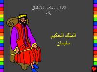Wise King Solomon Arabic.pdf