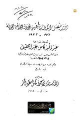 اطروحة دكتوراه-عبد المجيد كامل عبد اللطيف-دور فيصل الأول في تأسيس الدولة العراقية الحديثة 1921-1933.pdf