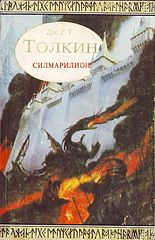 Джон Роналд Руел Толкин - Силмарилион.epub