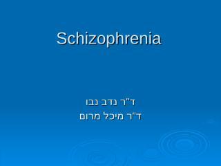 מצגת סכיזופרניה והפרעות פסיכוטיות אחרות לסטוד קורס רופאים.ppt
