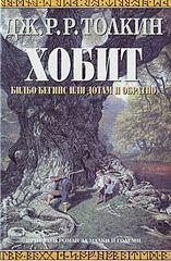 Джон Роналд Руел Толкин - Хобитът.epub