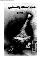 hmwm-alshafh-w-alshfeen-f-abd-ar_PTIFF.pdf