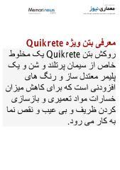 MN معرفی بتن ویژه Quikrete.pdf