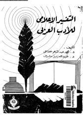 altfser-alaalamy-lladb-al-khfa-ar_PTIFF.pdf