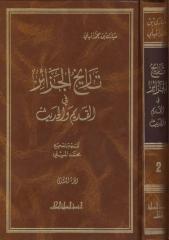 Tarikh-Jazair-02.pdf