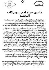 بركات التجسد الالهى فى حياة ابينا أدم.doc