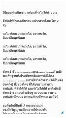 ถอนคำอธิฐาน.pdf